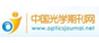 中国光学期刊网