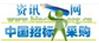 中国招标采购咨询网